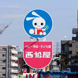 西松屋チェは反発、9月既存店売上高は5カ月ぶり前年上回る