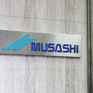 ムサシが22年3月期業績及び配当予想を増額修正