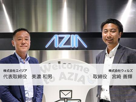 株式会社エイジア代表取締役 美濃和男氏