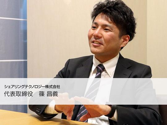 シェアリングテクノロジー株式会社 代表取締役 篠昌義氏