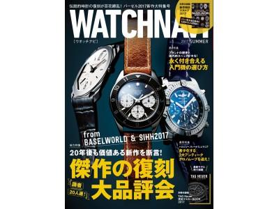 067025a35b 一冊まるごと徹底比較で、2016年最も輝いた腕時計を総決算!「バーゼル&SIHH 傑作の復刻大品評会」「WATCHNAVI2017 SUMMER  Vol.66」は5月22日(月)発売!