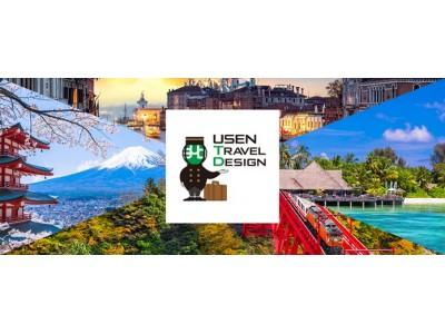 航空券とホテルを自由に選べるダイナミックパッケージ『USENトラベルデザイン』の提供開始