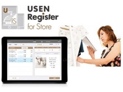 iPadを利用したPOSレジアプリ 第4弾 小売店に必要な機能を備えた「USEN Register for Store」をリリース