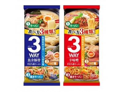 食べ方3種類の棒ラーメン『3WAY魚介豚骨』『3WAY辛味噌』、人気のサラダ麺『サクサクサラダ太麺』新発売!