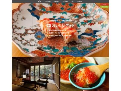 グルメサイト「ヒトサラ」の経験豊富なカメラマンを起用 飲食店に特化した撮影サービス『おいしいフォト』をスタート
