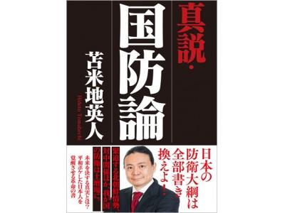 苫米地英人が日本の未来を論じる!電子書籍2点同時刊行!