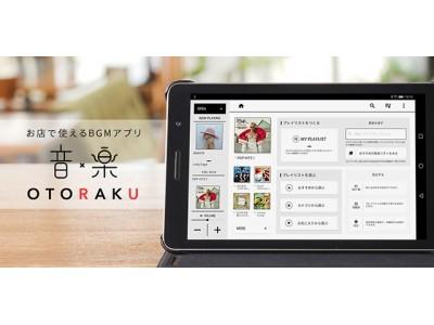 「OTORAKU -音・楽-」が、Androidタブレットで利用可能に