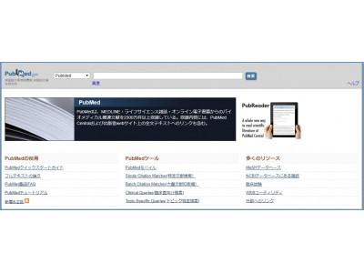PubMedの日本版がついに登場!・・かと見間違うような、高精度翻訳機の巨大お試し訳サイトをリニューアル公開