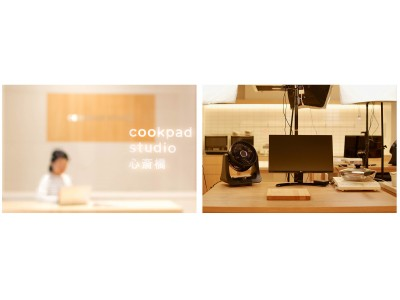 ユーザー投稿型の動画撮影スタジオ「cookpad studio」、2号店が心斎橋にオープン!1号店の「cookpad studio 代官山」は順調な立ち上がり