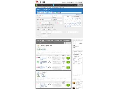 【トラベルコ】夜行バス・高速バスで「バス市場」との連携を開始。東京発着を中心に掲載路線・価格の選択肢がさらに拡大!