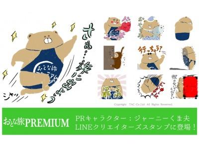 おとな旅プレミアムPRキャラクター「ジャーニーくま夫」がLINEクリエイターズスタンプに登場!