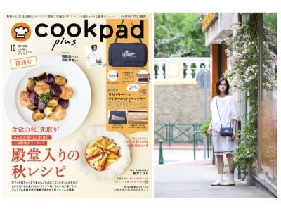 クックパッド初、月刊誌「cookpad plus」を9月1日(土)に新発売!創刊号は豪華付録つき。