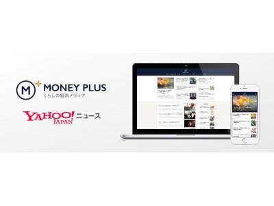 くらしの経済メディア「MONEY PLUS」、「Yahoo!ニュース」への記事配信を開始