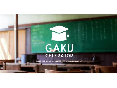 日本初、学生スタートアップ企業への育成投資制度 最大1億円の投資も 「GAKUcelerator -ガクセラレーター」9月18日募集開始 資金以外に人材育成・採用、データ、PRまで支援