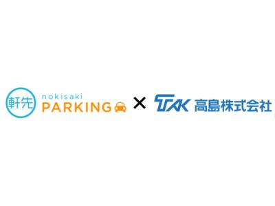 駐車場シェアの「軒先(株)」と、「高島(株)」が業務提携