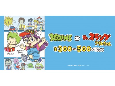 12/1(sat)『3COINS×Dr.スランプ アラレちゃん』発売