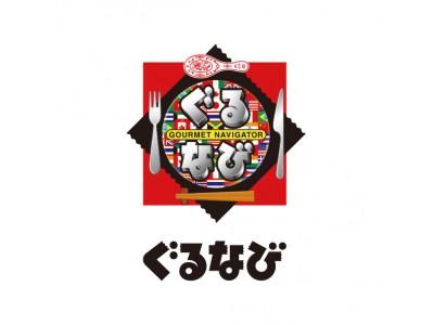 ぐるなび (2440) : 株価/予想・...