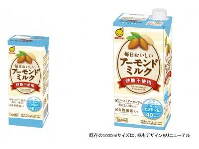 おいしく嬉しいアーモンドの習慣「毎日おいしいアーモンドミルク 砂糖不使用」(200ml)新発売!
