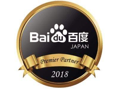【DAC】中国の検索エンジン百度より、グループとして4度目の「優秀代理店」認定