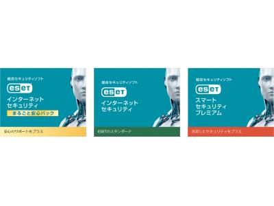 """「ESETセキュリティ ソフトウェア シリーズ」新バージョンを発売、製品名称を""""ESET インターネット セキュリティ"""" に変更"""