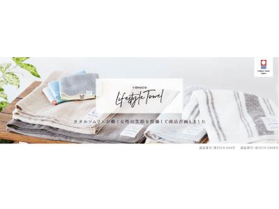 LOHACO今治タオルPBシリーズに、お客様の声から生まれた新商品を追加!