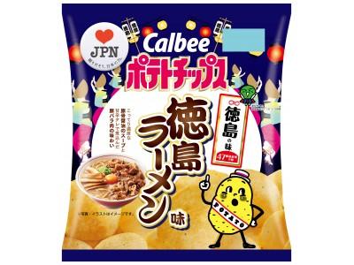 47都道府県の「地元ならではの味」をポテトチップスで再現 徳島の味 『ポテトチップス 徳島ラーメン味』3月4日(月)発売!