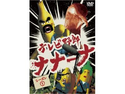 テレビ東京で放送のショートアニメ「テレビ野郎 ナナーナ」DVDが7月2日(火)に発売!