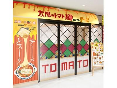 チーズをメインにした新しいトマト麺が関西に初出店!「太陽のトマト麺withチーズ 三宮駅前店」が3月20日(水)にオープン!