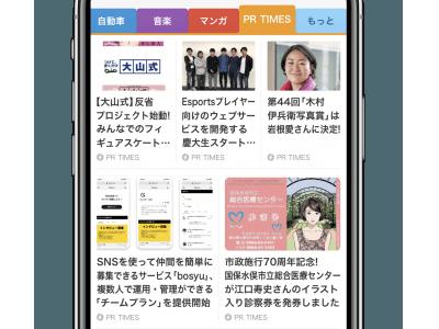 「SmartNews」に「PR TIMES」チャンネルを開設、プレスリリースを有用な情報源として本格提供スタート