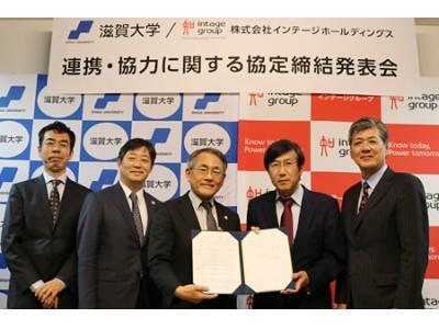 滋賀大学と産学連携に関する基本協定を締結