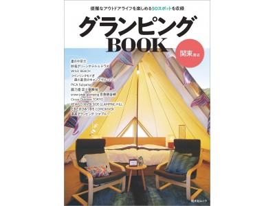 近年大人気のグランピングを大特集!『グランピングBOOK 関東周辺』発売!