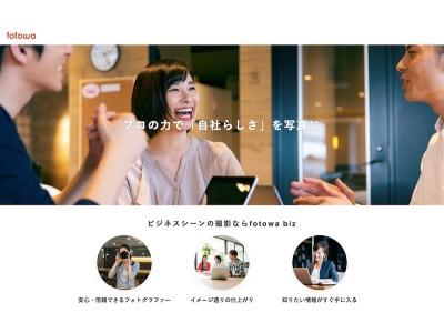 企業の撮影需要に対応した商用写真撮影のマッチング『fotowa biz(β版)』がスタート