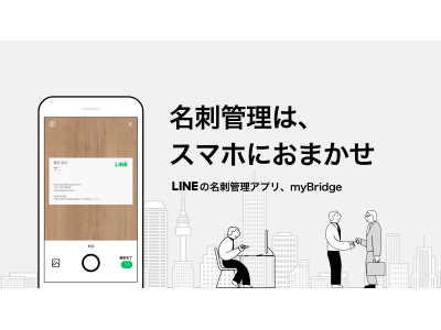 LINEの名刺管理アプリ「myBridge」、LINEのトークで簡単手軽に名刺情報が送れる!新機能の提供を開始