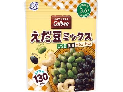 今までになかった組み合わせ!ココロにもカラダにも嬉しい新商品『NATURAL Calbee えだ豆ミックスうす塩味』4月15日(月)から順次発売!