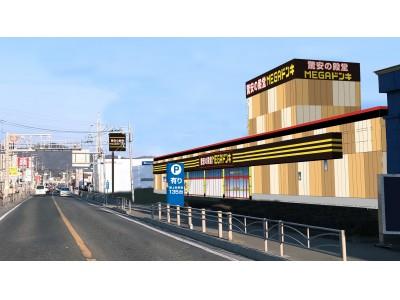 2019年4月26日(金)『MEGAドン・キホーテ秦野店』オープン!