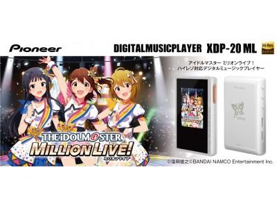 『アイドルマスター ミリオンライブ!』とのコラボレーションモデルを予約販売