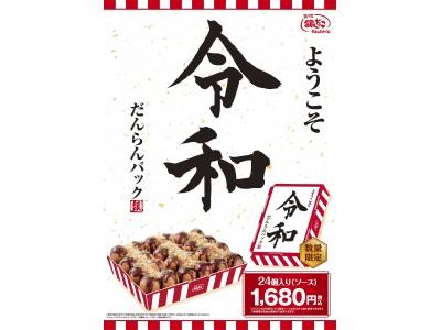 築地銀だこ:『令和 だんらんパック』 発売!