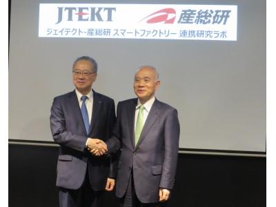 「ジェイテクト-産総研 スマートファクトリー連携研究ラボ」を設立