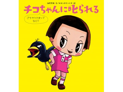 NHKの人気のテレビ番組 「チコちゃんに叱られる」の絵本 第2弾が刊行!!