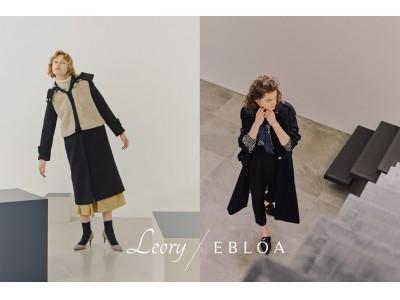Leory x EBLÓA(レオリーエブロア)、2019秋冬コレクションを発表