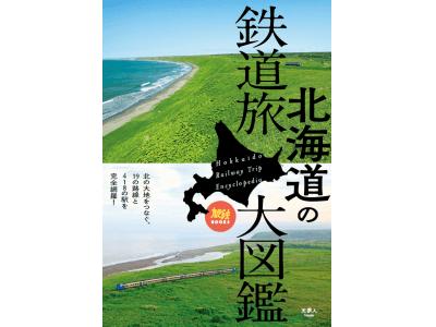 北海道へ鉄道旅に出たくなる 各駅や路線を余すところなく紹介する一冊『北海道の鉄道旅大図鑑』を刊行