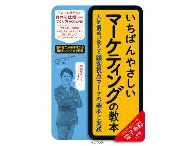 あらゆるビジネスに役立つ「顧客視点」が身につく新刊『いちばんやさしいマーケティングの教本』8月22日発売