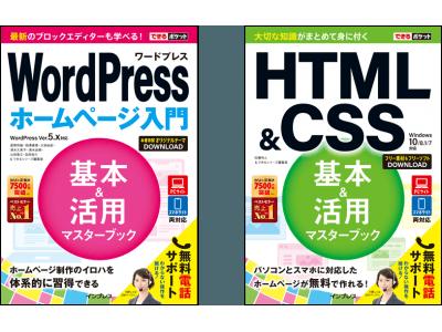 無料素材で簡単にホームページが作れる「WordPress」と「HTML&CSS」のポケットサイズ解説書を9月13日に同時発売