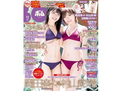 ボム11月号はAKB48の岡田奈々・村山彩希がビキニで表紙巻頭に登場!