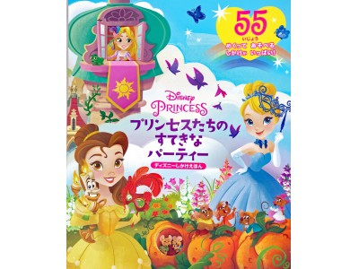めくって、楽しい、子どもが喜ぶしかけがいっぱい!! ディズニーしかけ絵本『ディズニープリンセス プリンセスたちのすてきなパーティー』発売