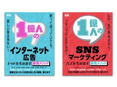 『1億人のインターネット広告』『1億人のSNSマーケティング』、ネット広告とSNSマーケの必読書が2冊同時発売。ヒットを生み出す・バズを生み出す最強メソッド!