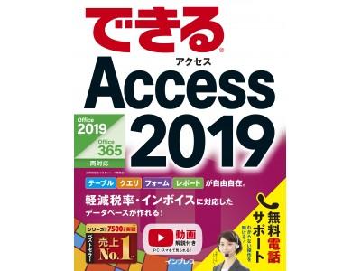 軽減税率に対応したデータベースの作り方が分かる『できるAccess 2019 Office 2019/Office365両対応』を3月23日に発売