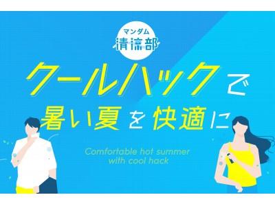 暑い夏を涼しく、快適に過ごすためのお役立ちコンテンツ 「クールハックで暑い夏を快適に」を2020年7月9日より公開!冷感研究のエキスパート、マンダムが立ち上げた「清涼部」からお届け!