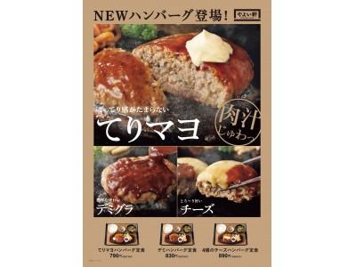 「やよい軒」てりマヨ、デミグラス、チーズ。3種のハンバーグ定食、7月22日(水)発売!