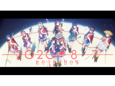 「少女☆歌劇 レヴュースタァライト ロンド・ロンド・ロンド」2020年8月7日(金)公開決定!